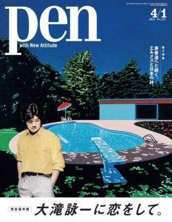 Pen(ペン) 2021/04/1号