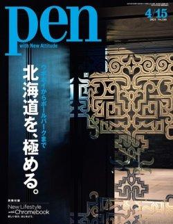 Pen(ペン) 2021/04/15号
