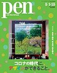 Pen(ペン) 2021/5/1・15号