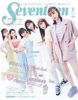 Seventeen (セブンティーン) 2021年8月号
