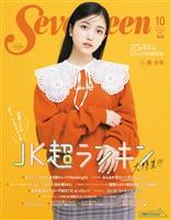 Seventeen (セブンティーン) 2021年10月号