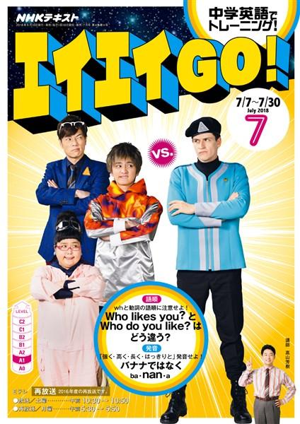 NHKテレビ エイエイGO!  2018年7月号