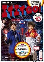 NHKテレビ エイエイGO!  2018年10月号
