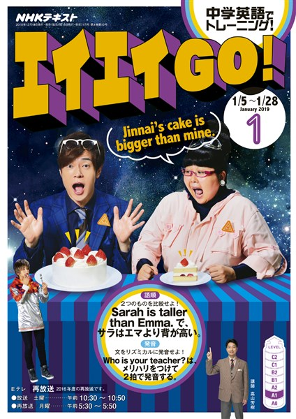 NHKテレビ エイエイGO!  2019年1月号