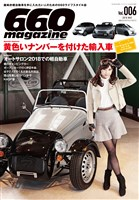 660magazine Vol.006