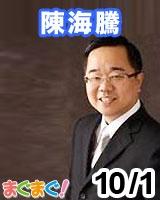 【陳海騰】陳海騰(ちんかいとう)の「日中ビジネス!トップ人脈の架け橋」 2012/10/01 発売号