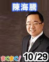 【陳海騰】陳海騰(ちんかいとう)の「日中ビジネス!トップ人脈の架け橋」 2012/10/29 発売号