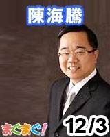 【陳海騰】陳海騰(ちんかいとう)の「日中ビジネス!トップ人脈の架け橋」 2012/12/03 発売号