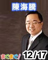 【陳海騰】陳海騰(ちんかいとう)の「日中ビジネス!トップ人脈の架け橋」 2012/12/17 発売号