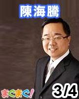 【陳海騰】陳海騰(ちんかいとう)の「日中ビジネス!トップ人脈の架け橋」 2013/03/04 発売号