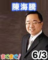 【陳海騰】陳海騰(ちんかいとう)の「日中ビジネス!トップ人脈の架け橋」 2013/06/03 発売号
