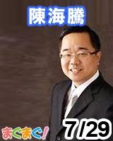 【陳海騰】陳海騰(ちんかいとう)の「日中ビジネス!トップ人脈の架け橋」 2013/07/29 発売号