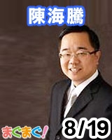 【陳海騰】陳海騰(ちんかいとう)の「日中ビジネス!トップ人脈の架け橋」 2013/08/19 発売号