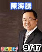【陳海騰】陳海騰(ちんかいとう)の「日中ビジネス!トップ人脈の架け橋」 2013/09/17 発売号