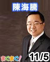 【陳海騰】陳海騰(ちんかいとう)の「日中ビジネス!トップ人脈の架け橋」 2013/11/05 発売号