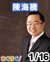 【陳海騰】陳海騰(ちんかいとう)の「日中ビジネス!トップ人脈の架け橋」 2012/01/16 発売号