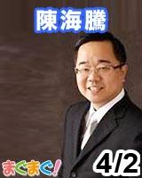 【陳海騰】陳海騰(ちんかいとう)の「日中ビジネス!トップ人脈の架け橋」 2012/04/02 発売号