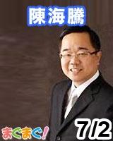【陳海騰】陳海騰(ちんかいとう)の「日中ビジネス!トップ人脈の架け橋」 2012/07/02 発売号