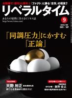 月刊リベラルタイム 2021年9月号