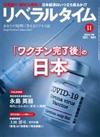 月刊リベラルタイム 2021年11月号