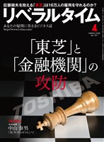 月刊リベラルタイム 2017年4月号