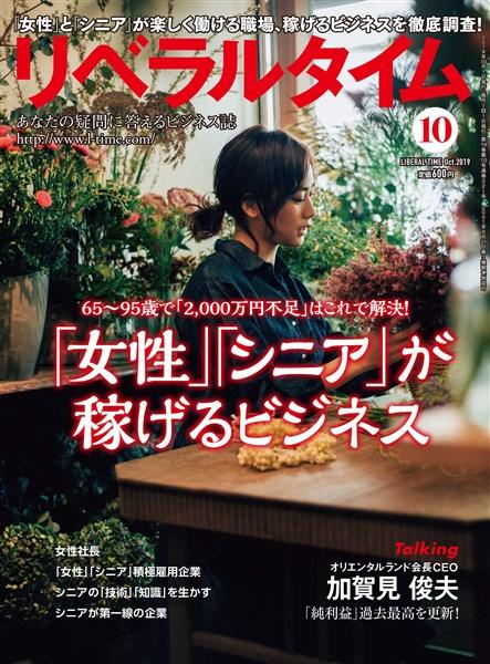 月刊リベラルタイム 2019年10月号