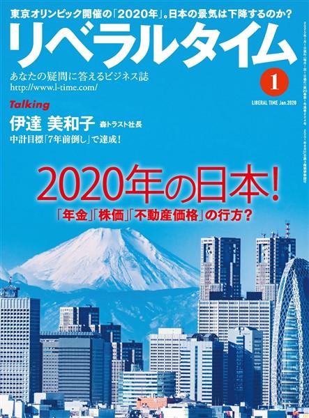 月刊リベラルタイム 2020年1月号