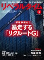 月刊リベラルタイム 2020年4月号