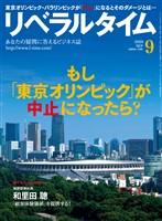月刊リベラルタイム 2020年9月号