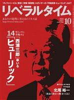 月刊リベラルタイム 2020年10月号