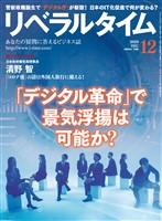 月刊リベラルタイム 2020年12月号