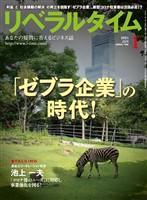 月刊リベラルタイム 2021年1月号