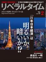 月刊リベラルタイム 2021年2月号