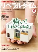 月刊リベラルタイム 2021年5月号