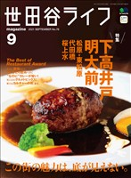 世田谷ライフmagazine No.78 2021年9月号