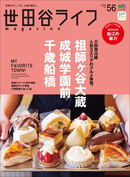 世田谷ライフmagazine No.56