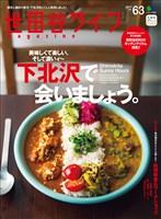 世田谷ライフmagazine No.63