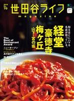 世田谷ライフmagazine No.70