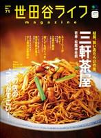 世田谷ライフmagazine No.71