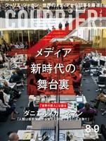 COURRiER Japon (クーリエジャポン)[電子書籍パッケージ版] 2021年 8・9月合併号