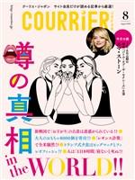 COURRiER Japon (クーリエジャポン)[電子書籍パッケージ版] 2018年 8月号