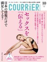 COURRiER Japon (クーリエジャポン)[電子書籍パッケージ版] 2018年 10月号
