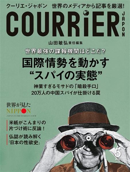 COURRiER Japon (クーリエジャポン)[電子書籍パッケージ版] 2019年 5月号