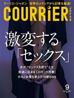 COURRiER Japon (クーリエジャポン)[電子書籍パッケージ版] 2019年 9月号