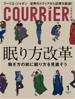 COURRiER Japon (クーリエジャポン)[電子書籍パッケージ版] 2020年 1月号