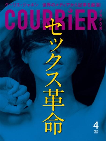 COURRiER Japon (クーリエジャポン)[電子書籍パッケージ版] 2020年 4月号