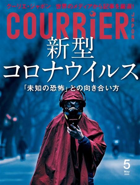 COURRiER Japon (クーリエジャポン)[電子書籍パッケージ版] 2020年 5月号