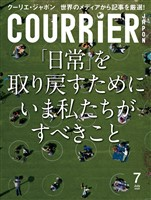 COURRiER Japon (クーリエジャポン)[電子書籍パッケージ版] 2020年 7月号