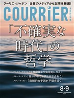 COURRiER Japon (クーリエジャポン)[電子書籍パッケージ版] 2020年 8・9月合併号
