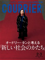 COURRiER Japon (クーリエジャポン)[電子書籍パッケージ版] 2021年 2・3月合併号